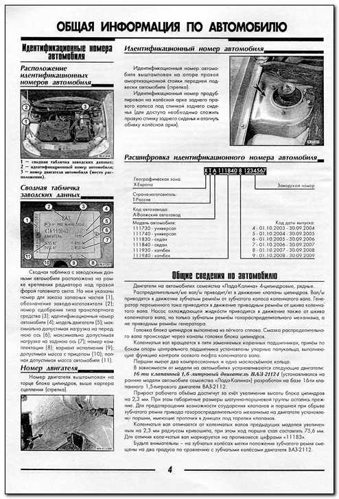 книга по ремонту и эксплуатации камаз 5320 скачать бесплатно