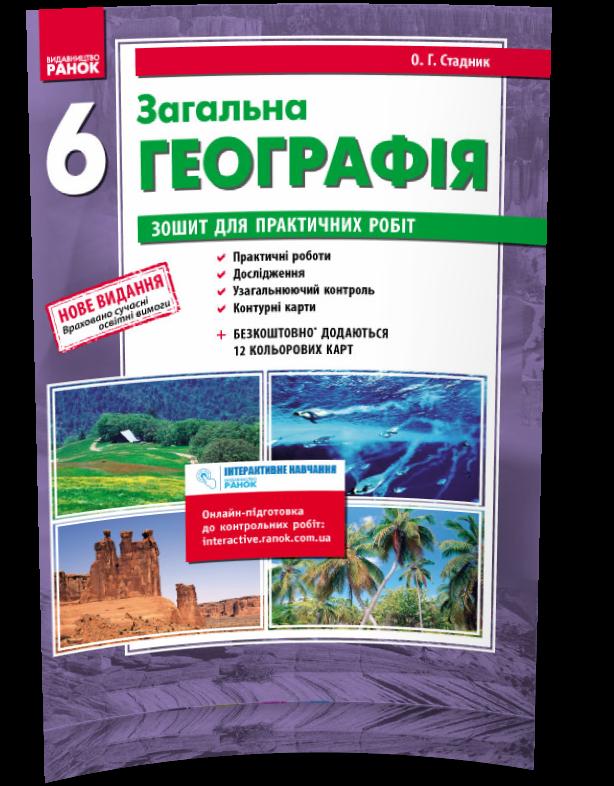 Гдз Зошит Для Практичних Робіт З Географії 10 Клас О.г.стадник