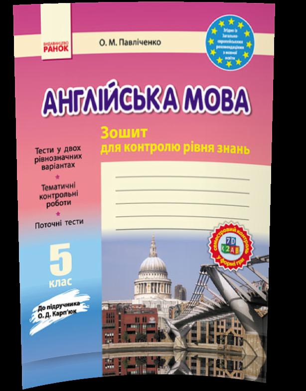 Зошит з граматики о.м.павличенко 5 клас
