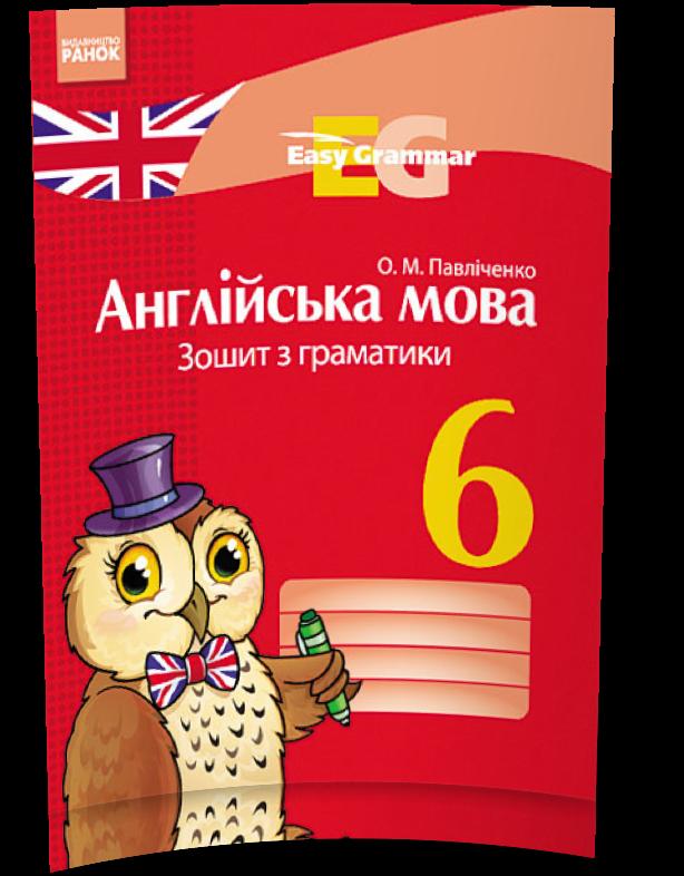 Гдз По Тетради Английского Языка 6 Класс Павличенко
