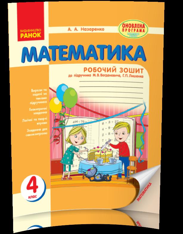 Учебник по математики 4 класс богданович решебник