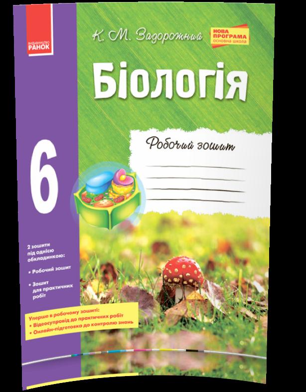 Гдз 6 клас практичний зошит з біології