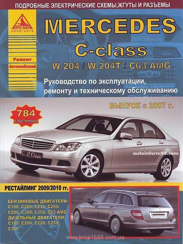 Инструкция По Эксплуатации Mercedes-Benz C240 С2000г