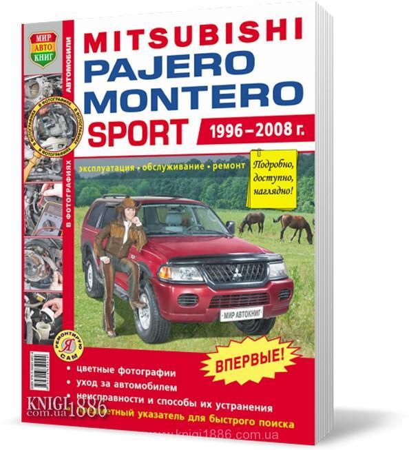 мицубиси паджеро спорт книга по ремонту скачать