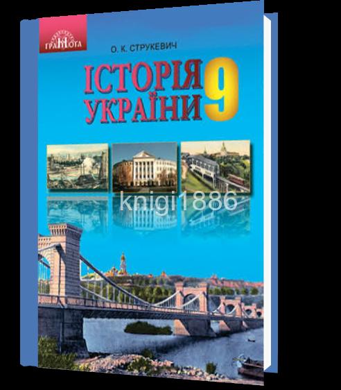 клас програма україни 8 гдз нова історія