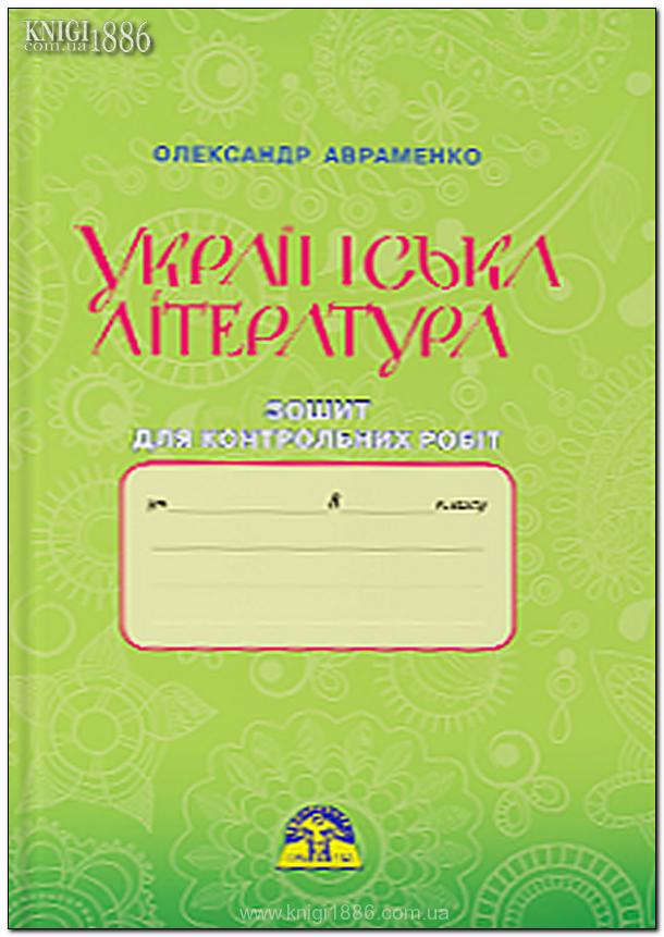 Украинская литература 9 класс книга авраменко