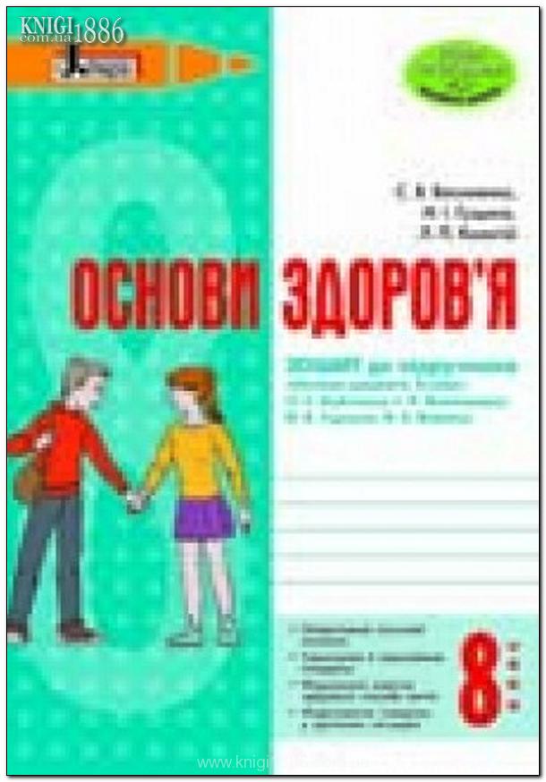 Решебник по основы здоровья 5 класс автор т.е.бойченко
