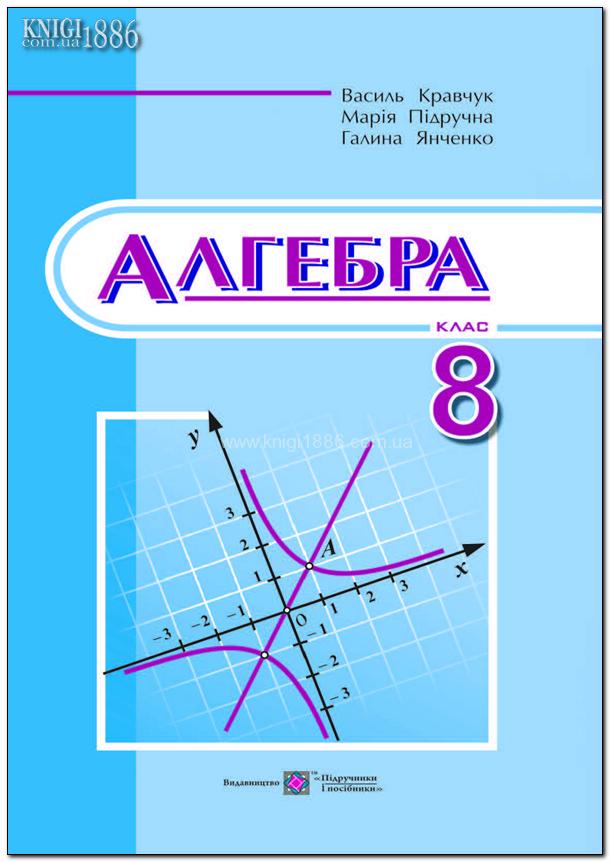 Гдз По Математике 7 Класс Кравчук