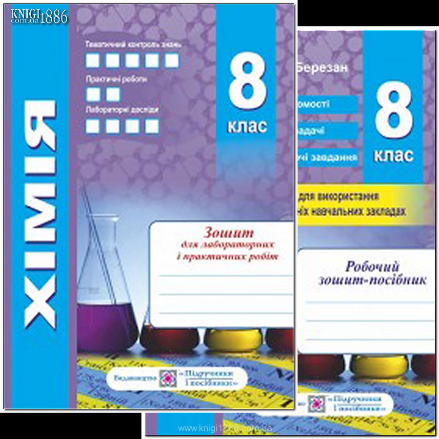 Сторінка 21 хімія 8 клас савчин робочий зошит