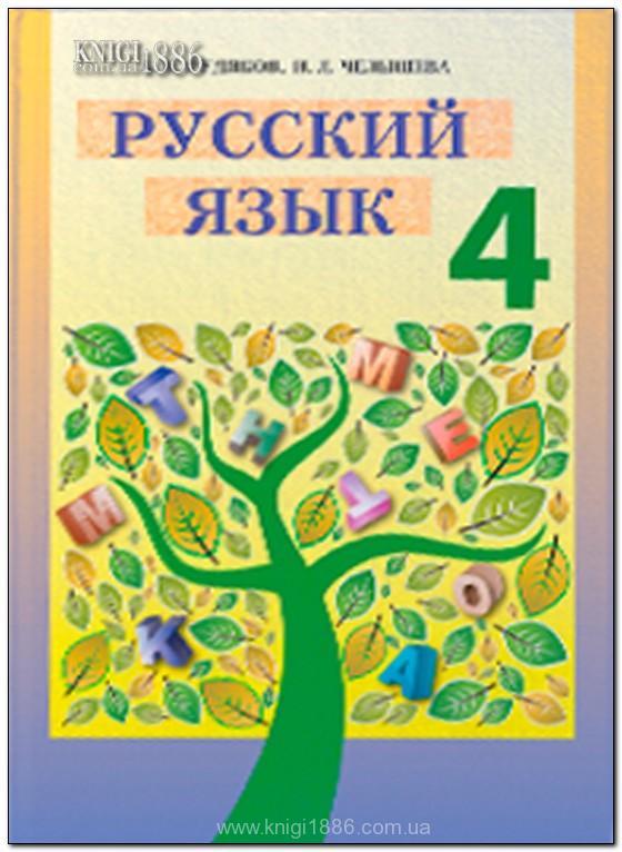 По языку готовые домашние кл 2 русскому челышева задания
