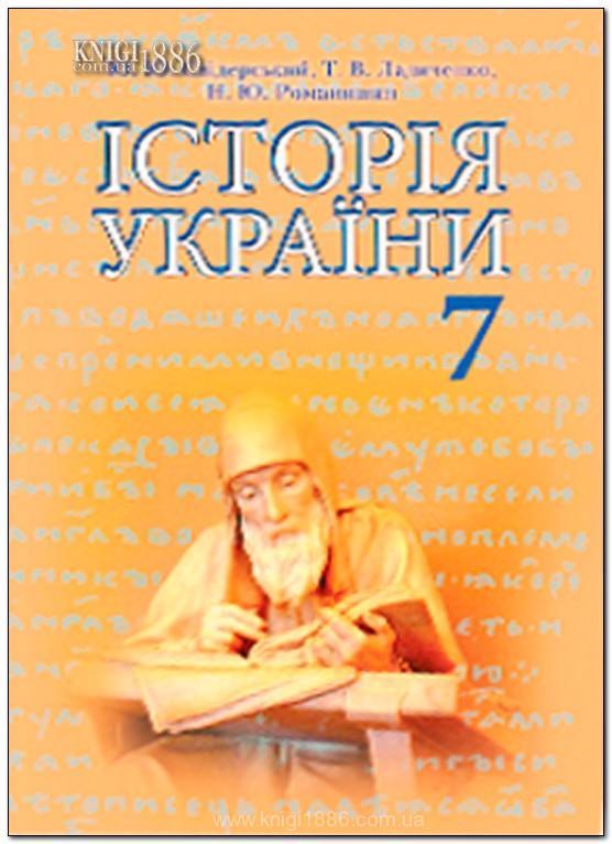 Решебник по истории украины 7 класс ладыченко свидерский романишин