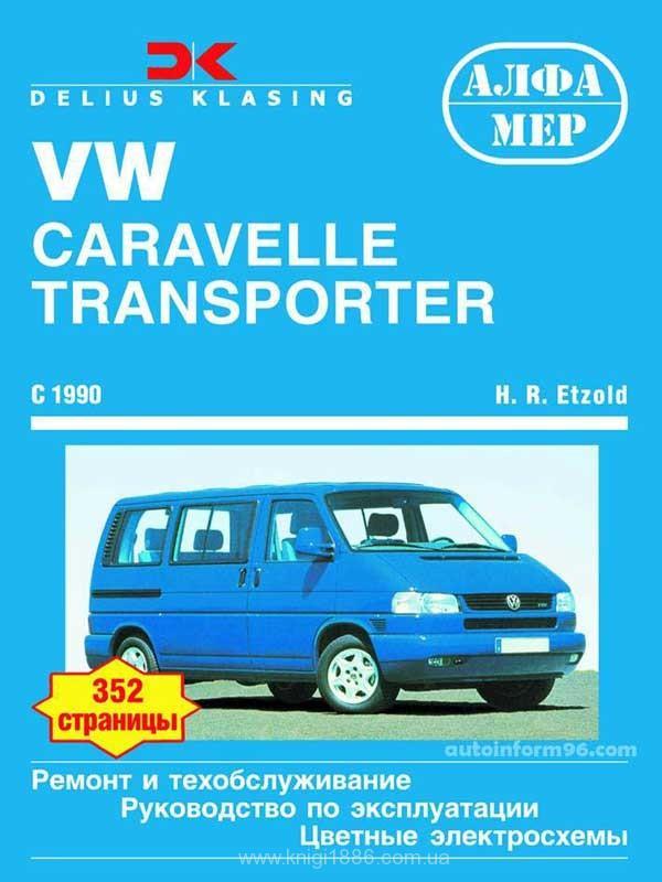 volkswagen transporter t4 руководство по эксплуатации скачать