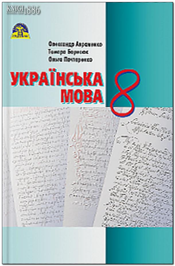 Укр нова 8 клас мови з гдз