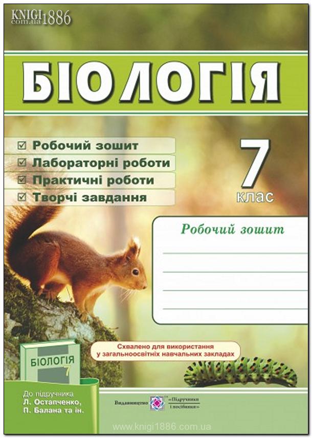 гдз 7 клас біологія робочий зошит остапченко