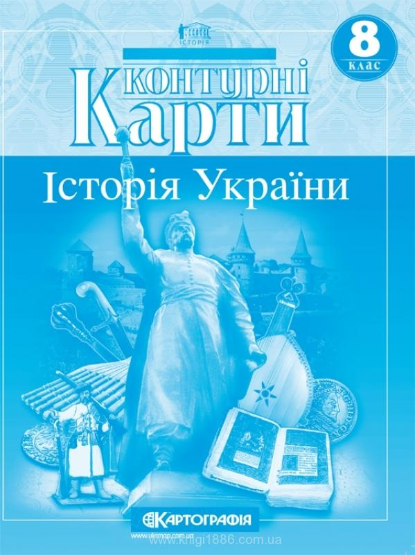 Для класса украины для готовые 8 домашние задания