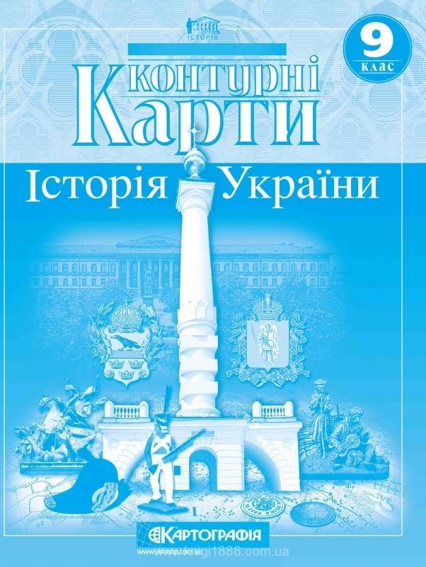 Карта по истории украины 9 класс