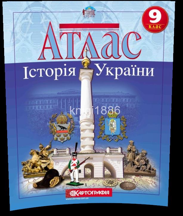 Клас гдз о малій україни о гдз реєнт історія 9