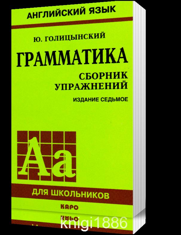 Решебник 7 изданию голицынский