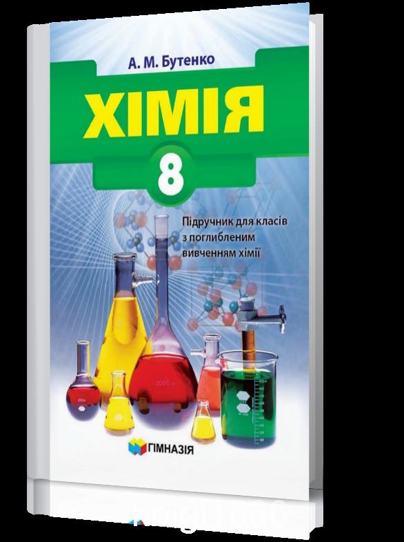 aromamarketing-8-klas-hmya-pdruchnik-prezentatsiya-sochinenie