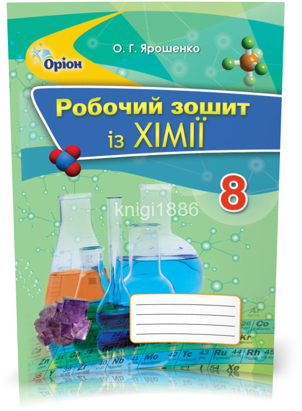 Гдз З Хімії 8 Клас 2018 Ярошенко Оріон