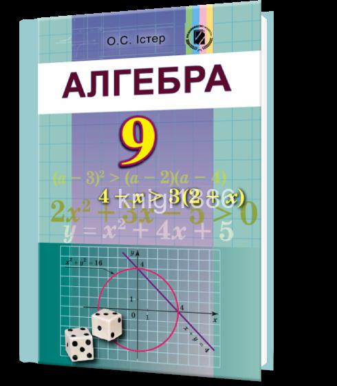 9 істер алгебра гдз класс