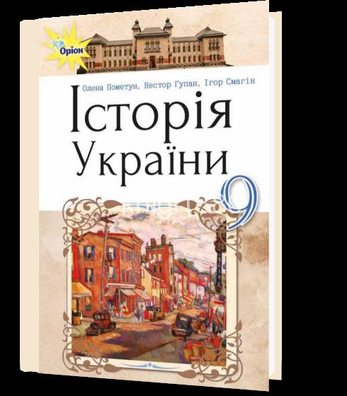 історія україни 9 клас підручник гдз