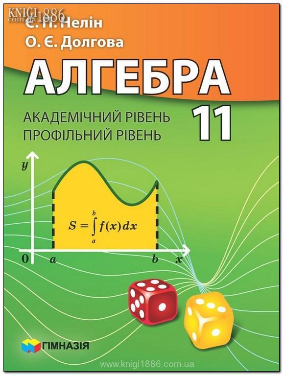 11 алгебра: