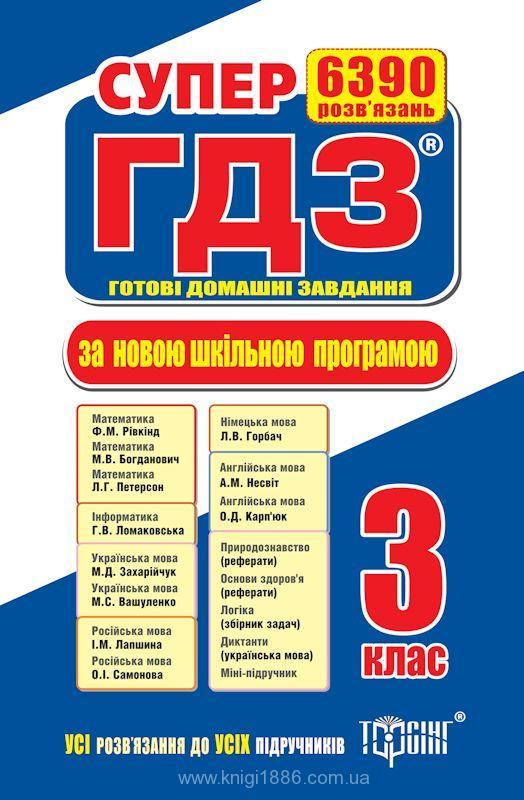 Математика 4 Класс Богданович ГДЗ Богданович