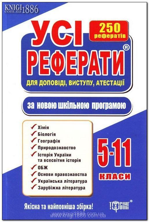 сочинение по зарубежной литературе 8 класс в украине
