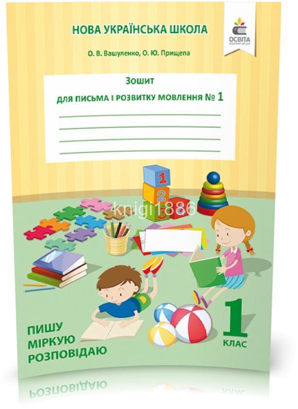 Гдз розвиток мовлення 3 клас зошит вашуленко васильківська