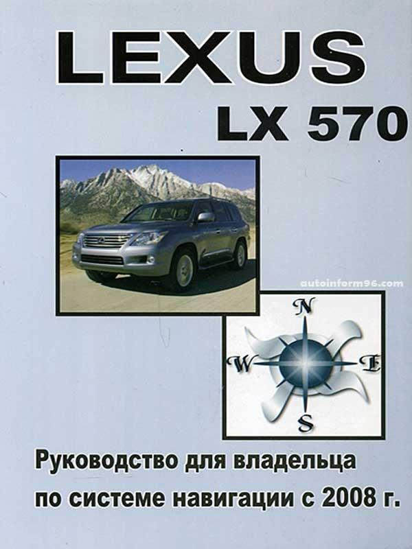 Руководство по эксплуатации лексус лх 570
