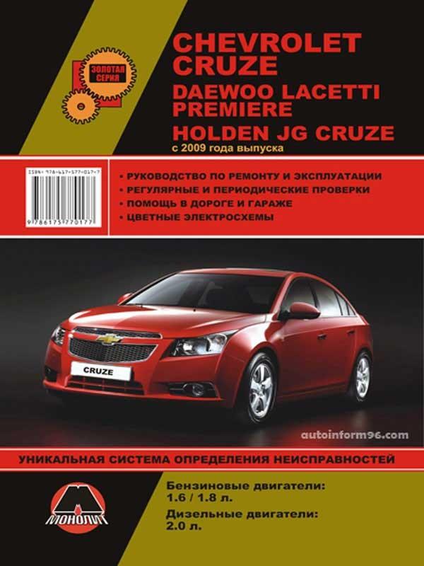 руководство по ремонту chevrolet lacetti wagon 2008г. скачать