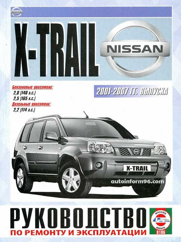 nissan x-trail t30 руководство