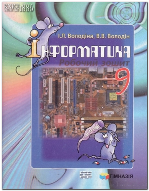 Володина володин 9 класс учебник информатики