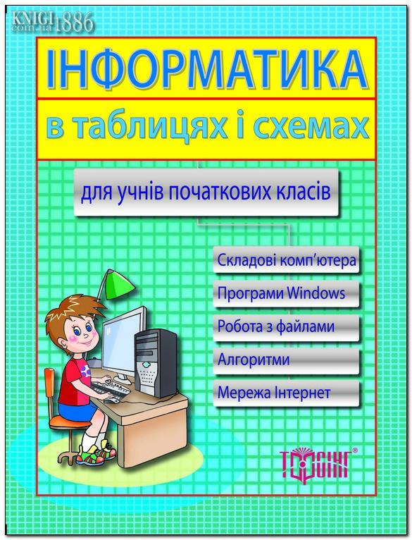 учебники по информатике для основной школы