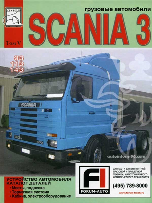 Инструкция По Эксплуатации Scania P