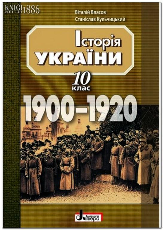 История Украины 10 Клаас Гдз Лебедев