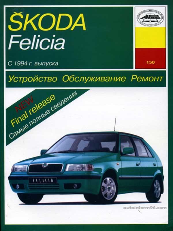 книга по ремонту фольксваген пассат б5 1999 года скачать бесплатно
