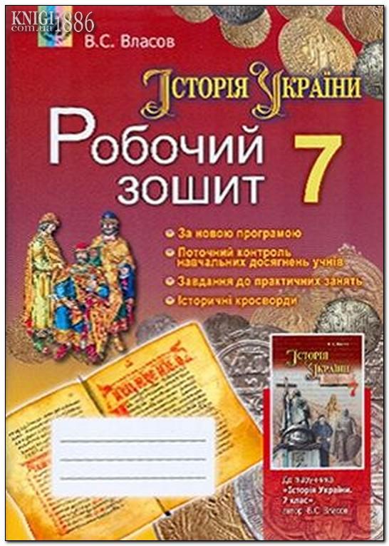 Історія україни 7 клас смолій гдз решебник онлайн
