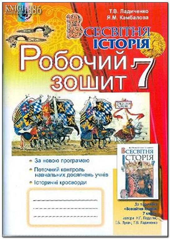 Гдз Всесвітня Історія Т.в Ладиченко
