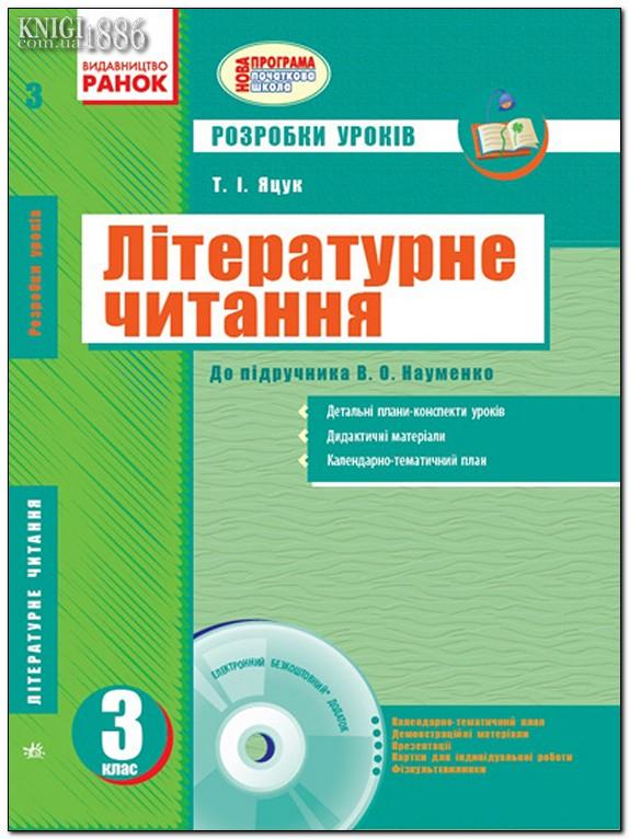 ГДЗ по Читанкі Робочий зошит 1 клас Науменко Украина