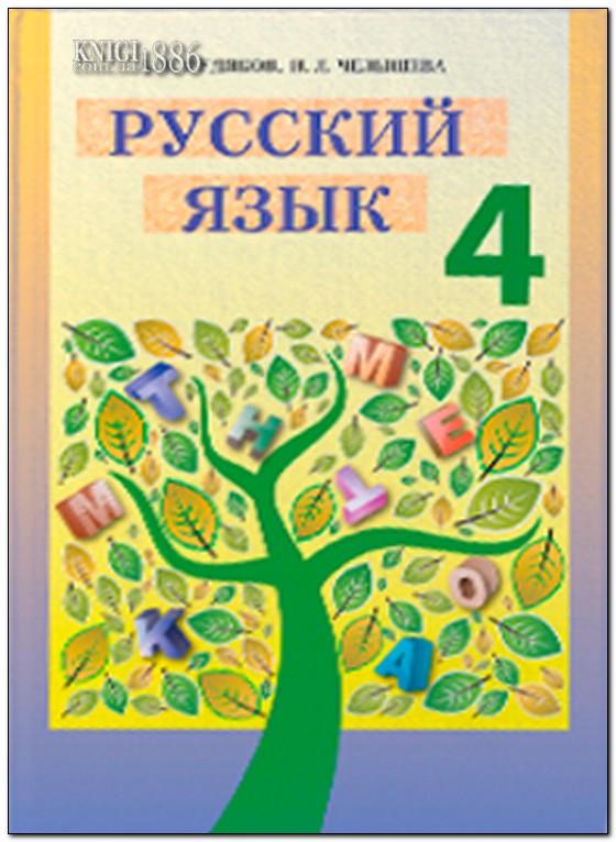 Решебник по русскому языку 4 класс челышева