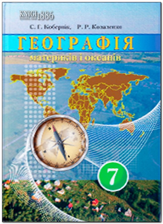 Класс коваленко.р.р решебник география 10