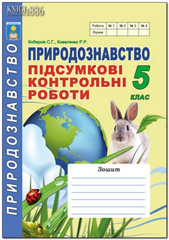 Интернет магазин knigovo предлагает купить збірник задач і контрольних робіт математика 5 клас нова програма авт