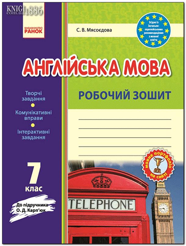 Решебник истории украины 7 класс смолий степанков