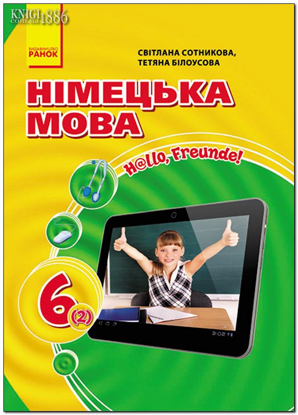 Hallo freunde 6 класс скачать книгу