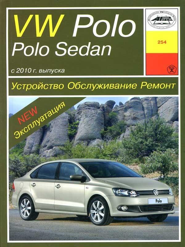 Руководство По Ремонту Vw Polo Sedan