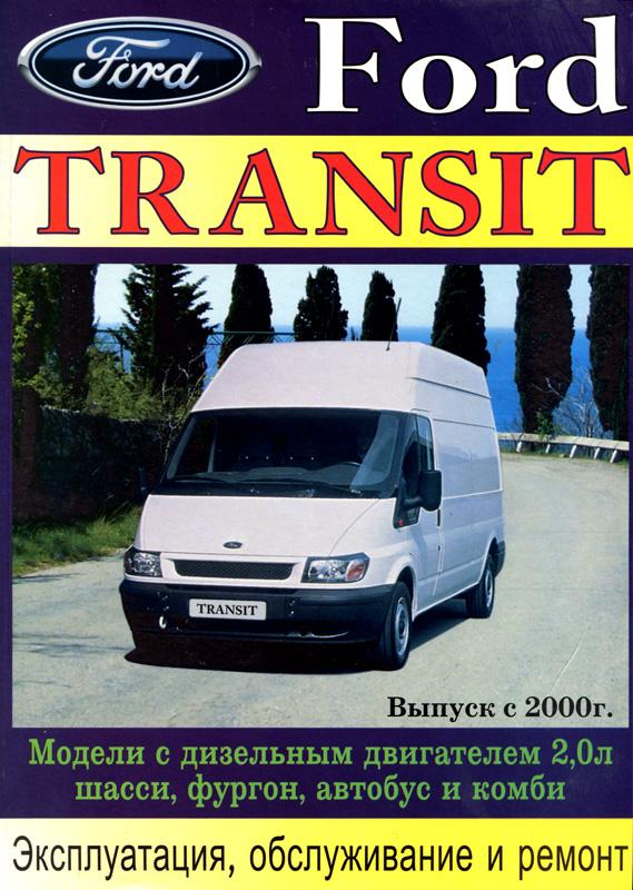 обслуживанию ford transit