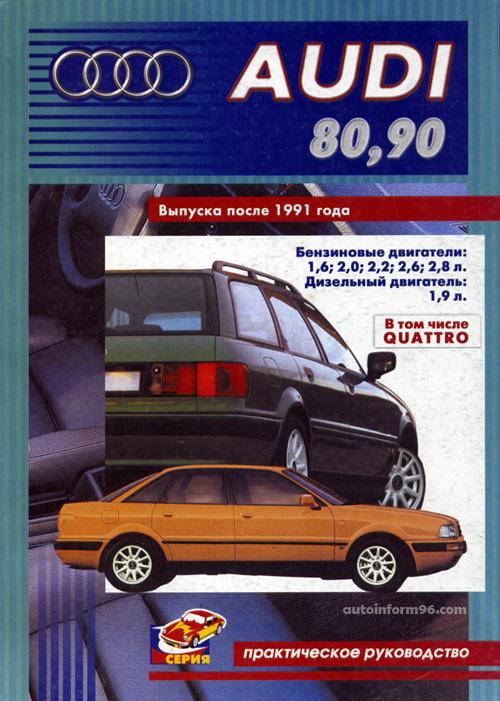 Книга по ремонту и эксплуатации Audi 80 / 90 (Ауди 80 / 90) включает в
