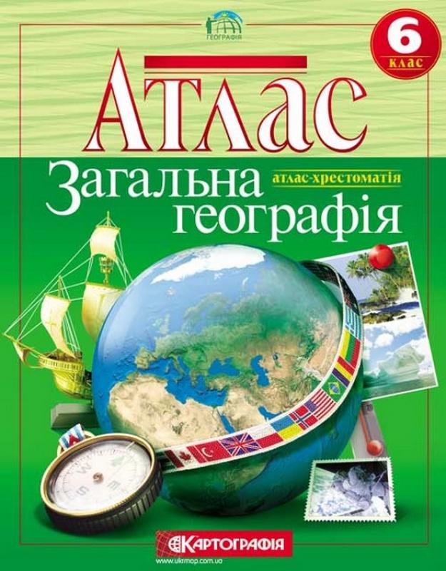Атлас по географии 8 класс украина